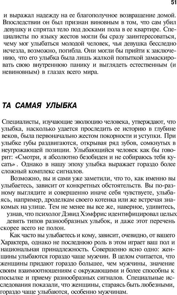 PDF. Язык жестов. Гленн В. Страница 49. Читать онлайн