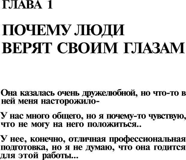 PDF. Язык жестов. Гленн В. Страница 5. Читать онлайн