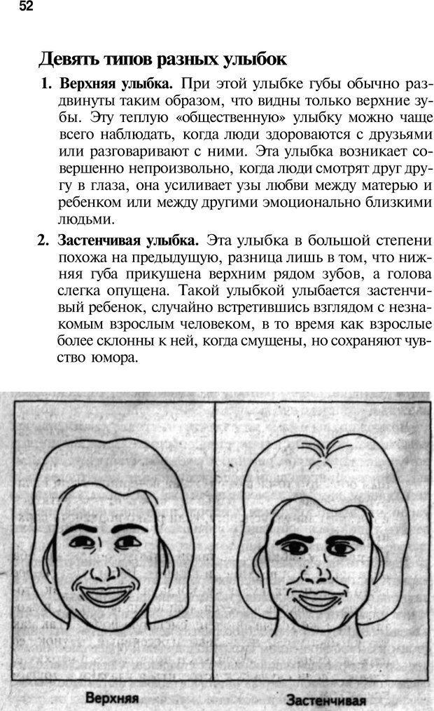 PDF. Язык жестов. Гленн В. Страница 50. Читать онлайн