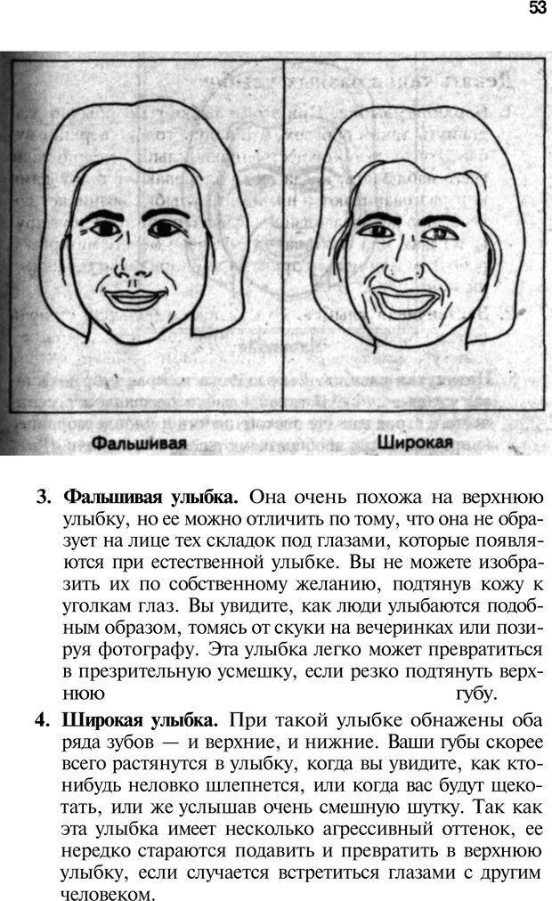 PDF. Язык жестов. Гленн В. Страница 51. Читать онлайн