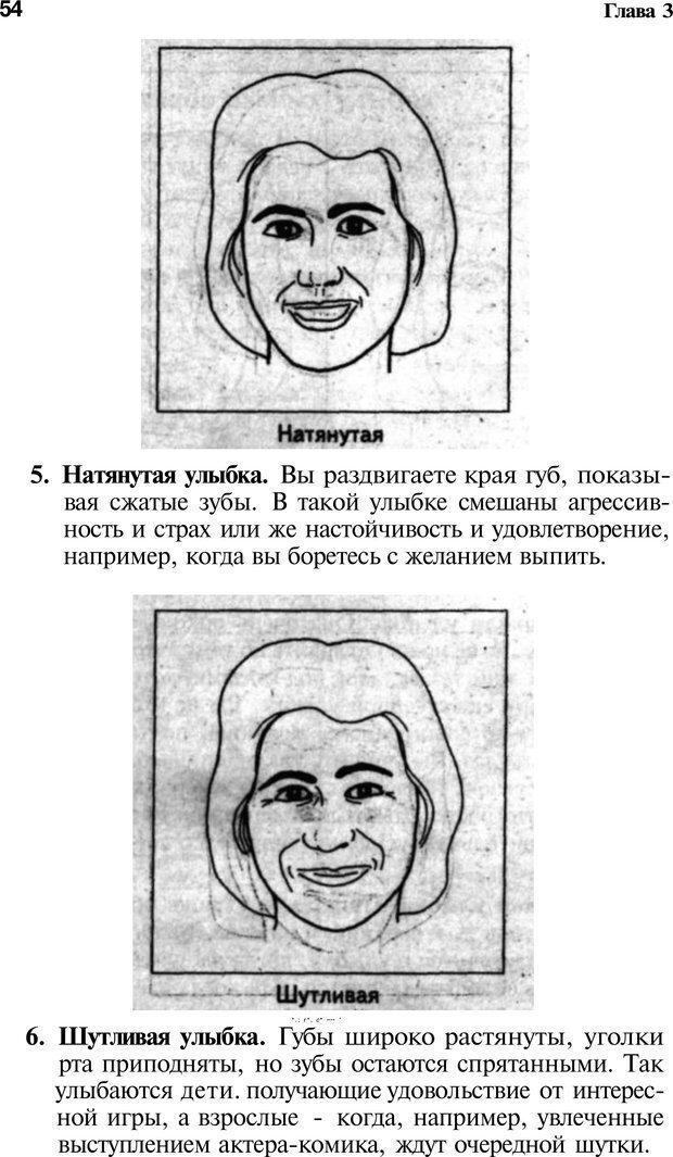 PDF. Язык жестов. Гленн В. Страница 52. Читать онлайн
