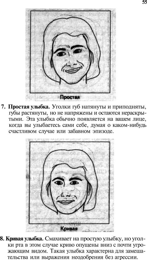 PDF. Язык жестов. Гленн В. Страница 53. Читать онлайн