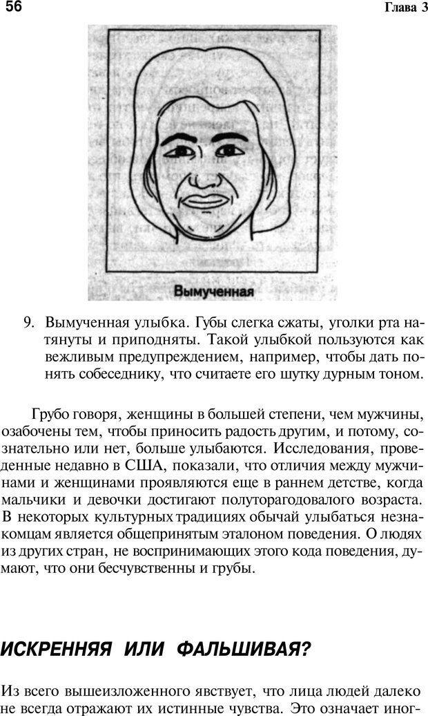 PDF. Язык жестов. Гленн В. Страница 54. Читать онлайн