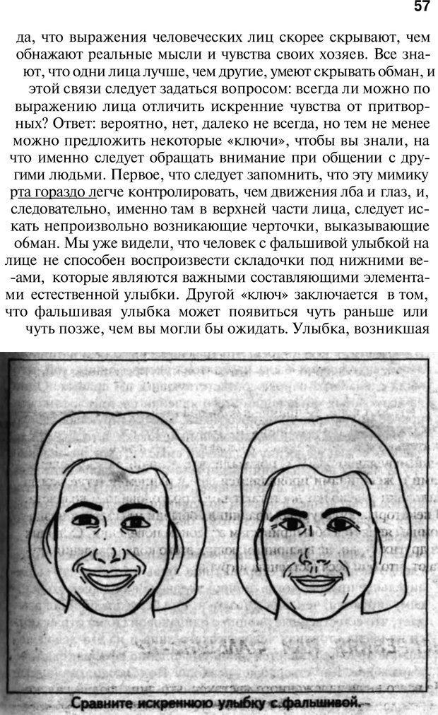 PDF. Язык жестов. Гленн В. Страница 55. Читать онлайн