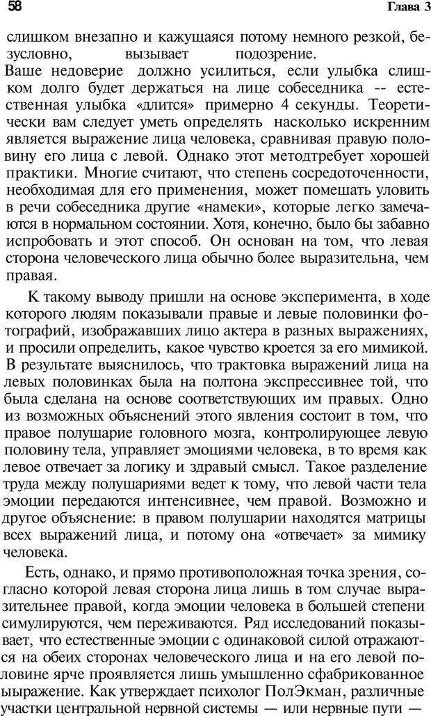 PDF. Язык жестов. Гленн В. Страница 56. Читать онлайн