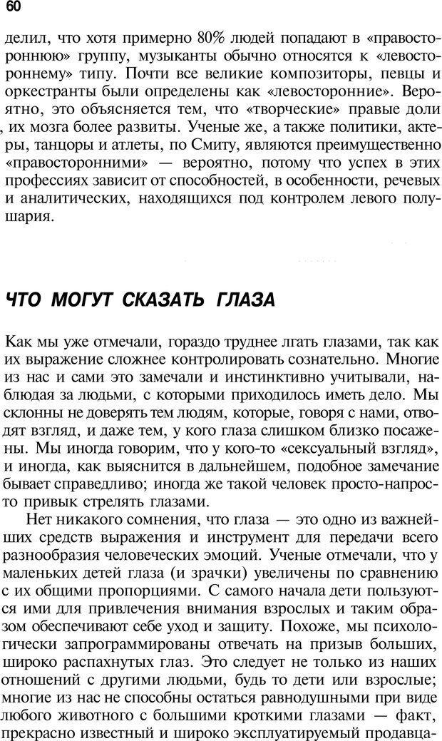 PDF. Язык жестов. Гленн В. Страница 58. Читать онлайн