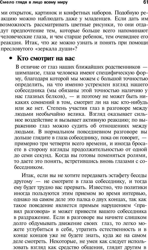 PDF. Язык жестов. Гленн В. Страница 59. Читать онлайн
