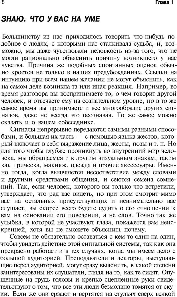 PDF. Язык жестов. Гленн В. Страница 6. Читать онлайн