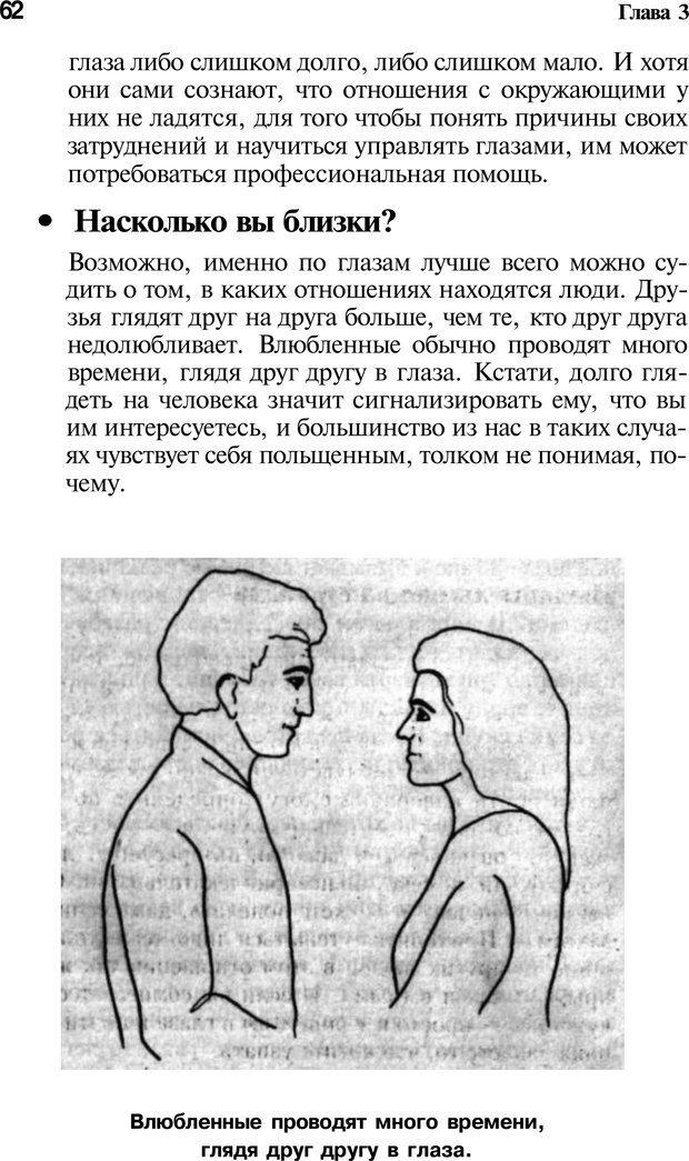 PDF. Язык жестов. Гленн В. Страница 60. Читать онлайн