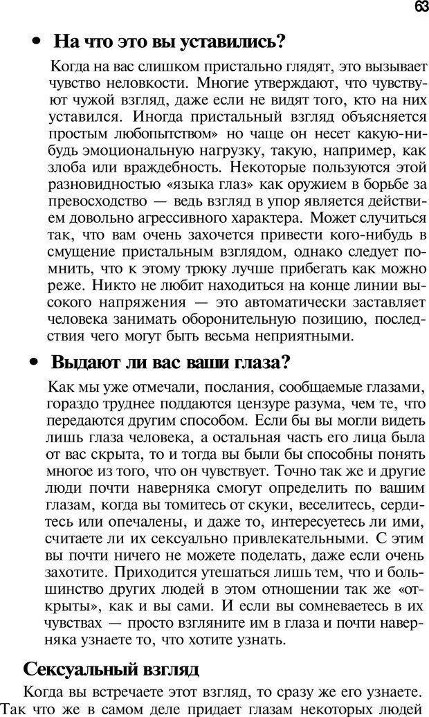 PDF. Язык жестов. Гленн В. Страница 61. Читать онлайн