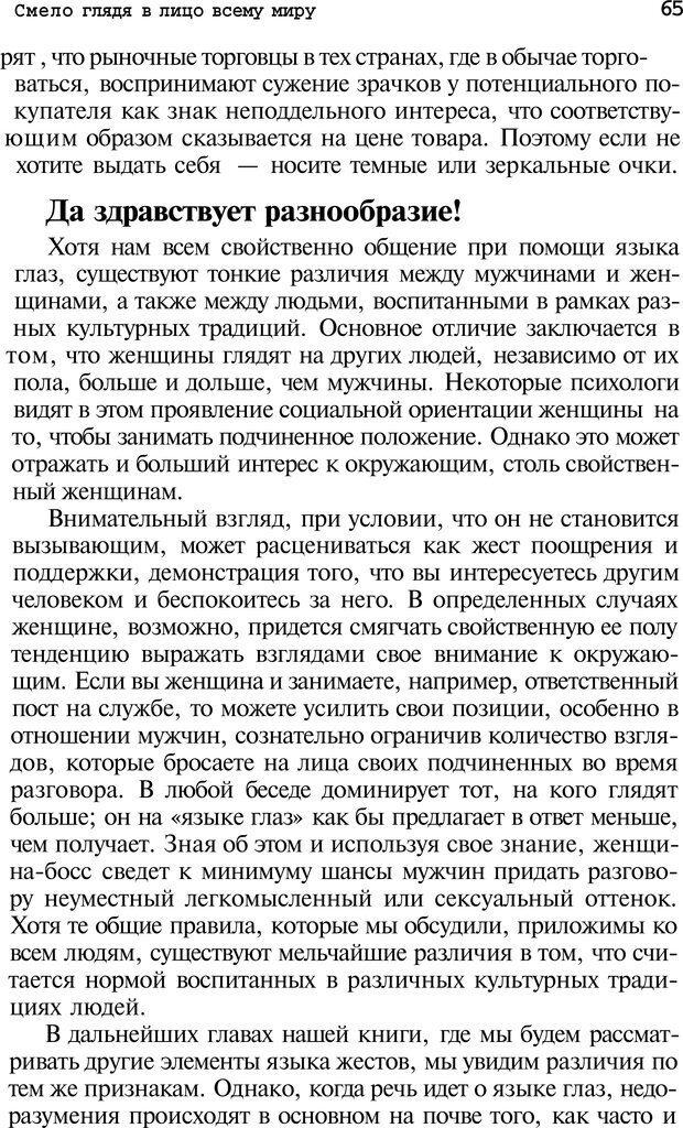PDF. Язык жестов. Гленн В. Страница 63. Читать онлайн
