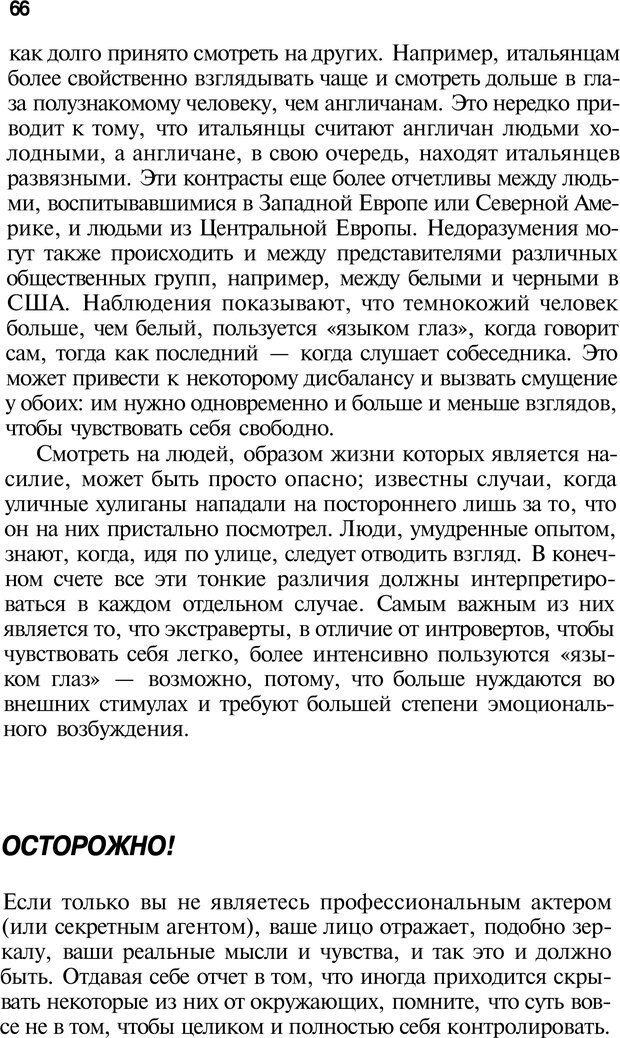 PDF. Язык жестов. Гленн В. Страница 64. Читать онлайн