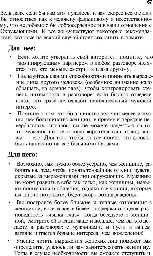 PDF. Язык жестов. Гленн В. Страница 65. Читать онлайн