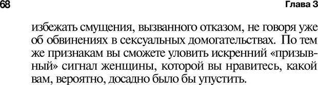 PDF. Язык жестов. Гленн В. Страница 66. Читать онлайн