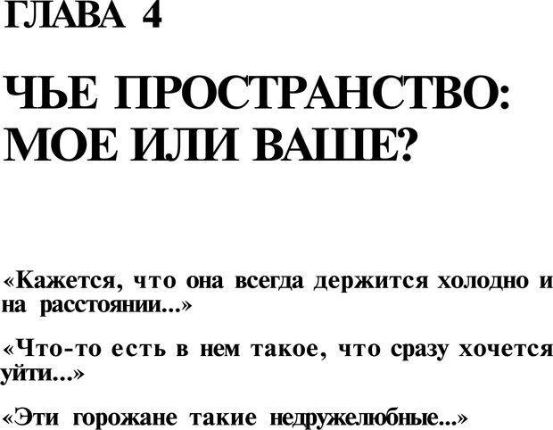 PDF. Язык жестов. Гленн В. Страница 67. Читать онлайн