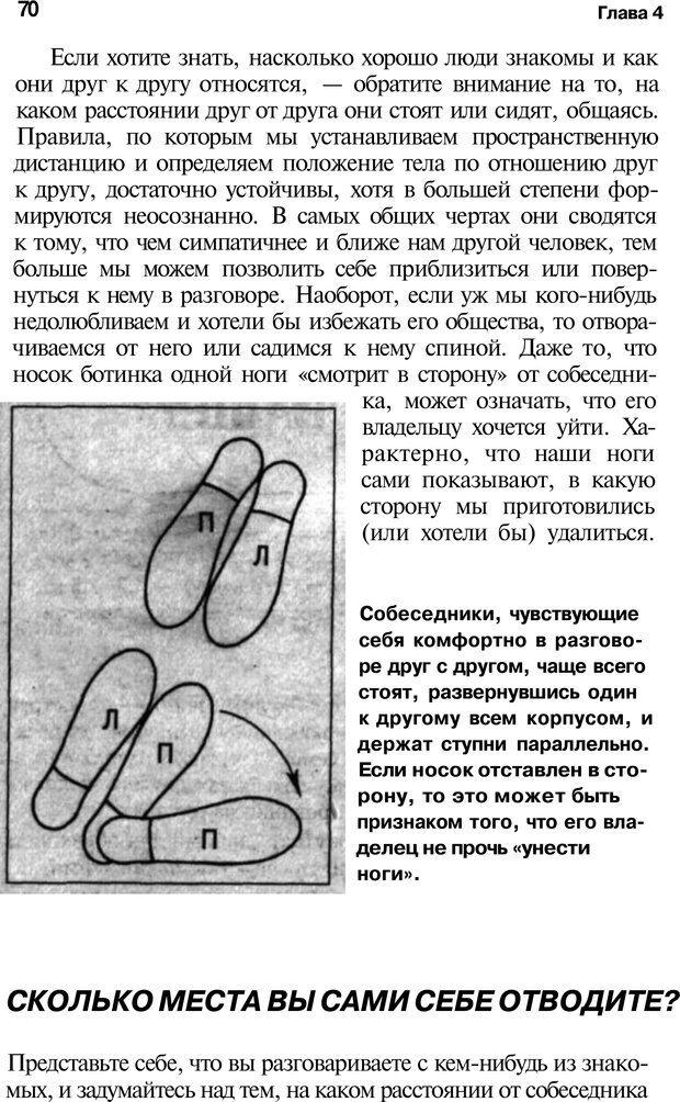 PDF. Язык жестов. Гленн В. Страница 68. Читать онлайн