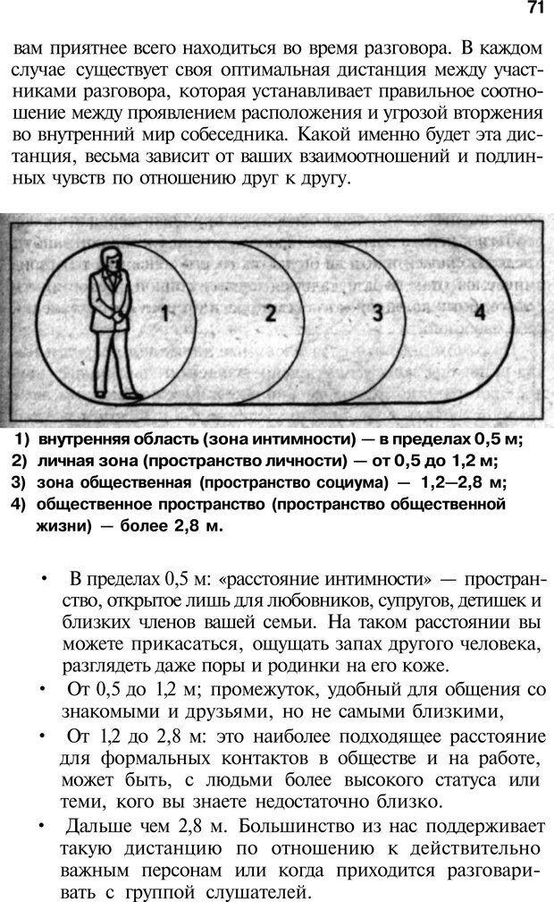 PDF. Язык жестов. Гленн В. Страница 69. Читать онлайн