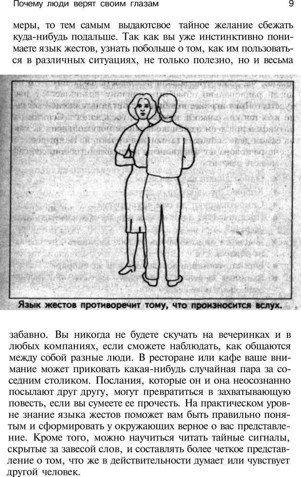 PDF. Язык жестов. Гленн В. Страница 7. Читать онлайн