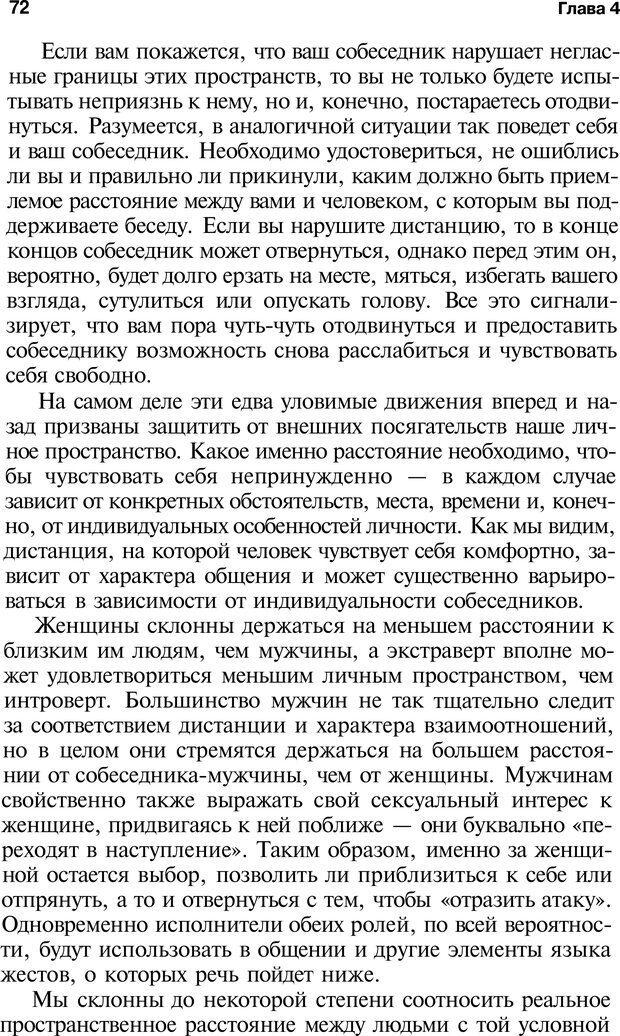 PDF. Язык жестов. Гленн В. Страница 70. Читать онлайн