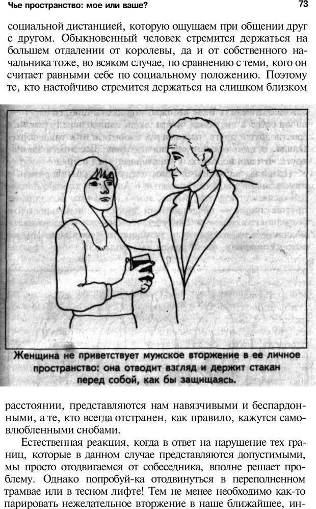 PDF. Язык жестов. Гленн В. Страница 71. Читать онлайн