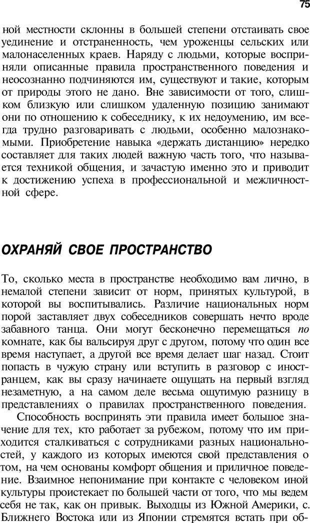 PDF. Язык жестов. Гленн В. Страница 73. Читать онлайн