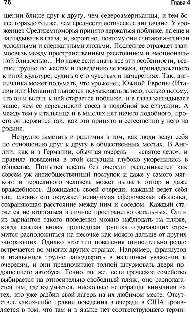 PDF. Язык жестов. Гленн В. Страница 74. Читать онлайн