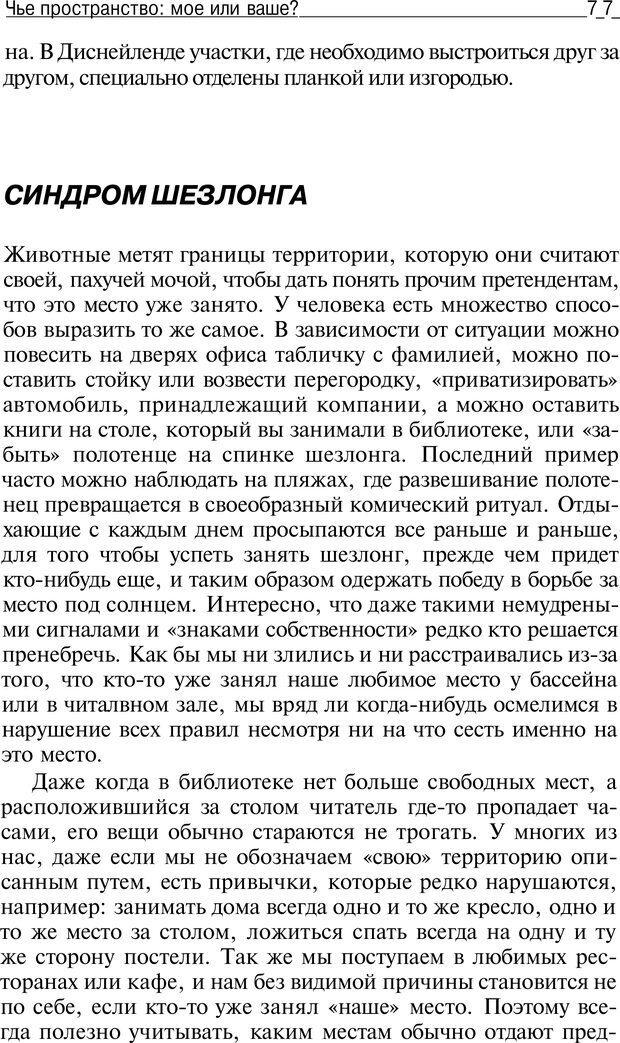 PDF. Язык жестов. Гленн В. Страница 75. Читать онлайн
