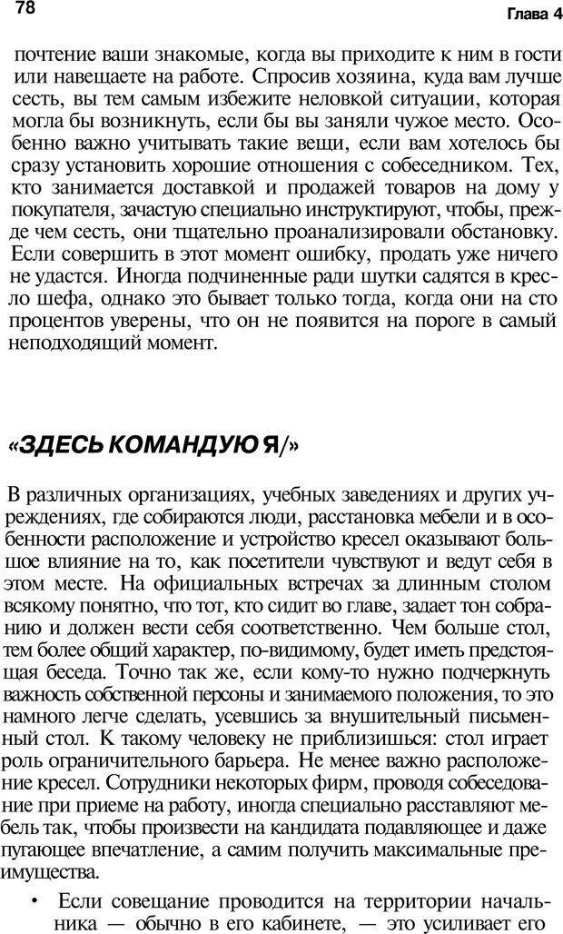 PDF. Язык жестов. Гленн В. Страница 76. Читать онлайн