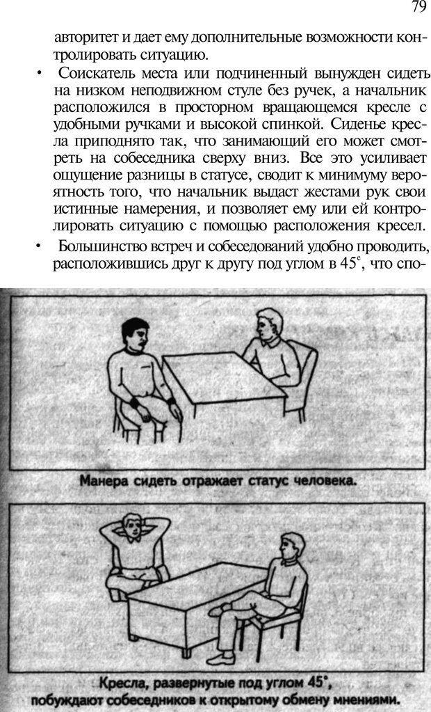 PDF. Язык жестов. Гленн В. Страница 77. Читать онлайн