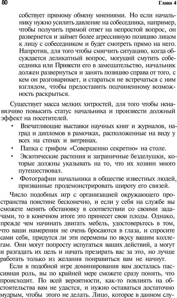PDF. Язык жестов. Гленн В. Страница 78. Читать онлайн