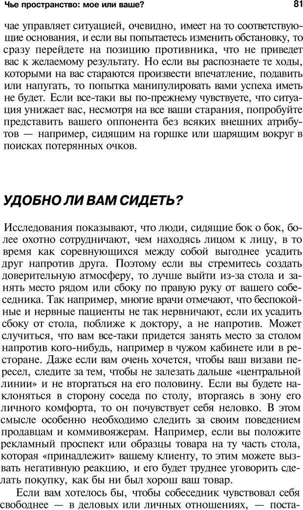 PDF. Язык жестов. Гленн В. Страница 79. Читать онлайн