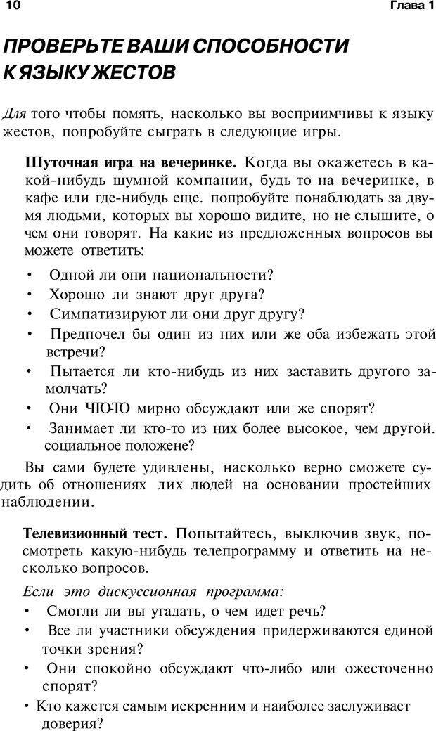 PDF. Язык жестов. Гленн В. Страница 8. Читать онлайн
