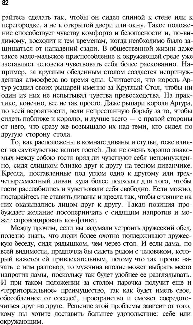 PDF. Язык жестов. Гленн В. Страница 80. Читать онлайн