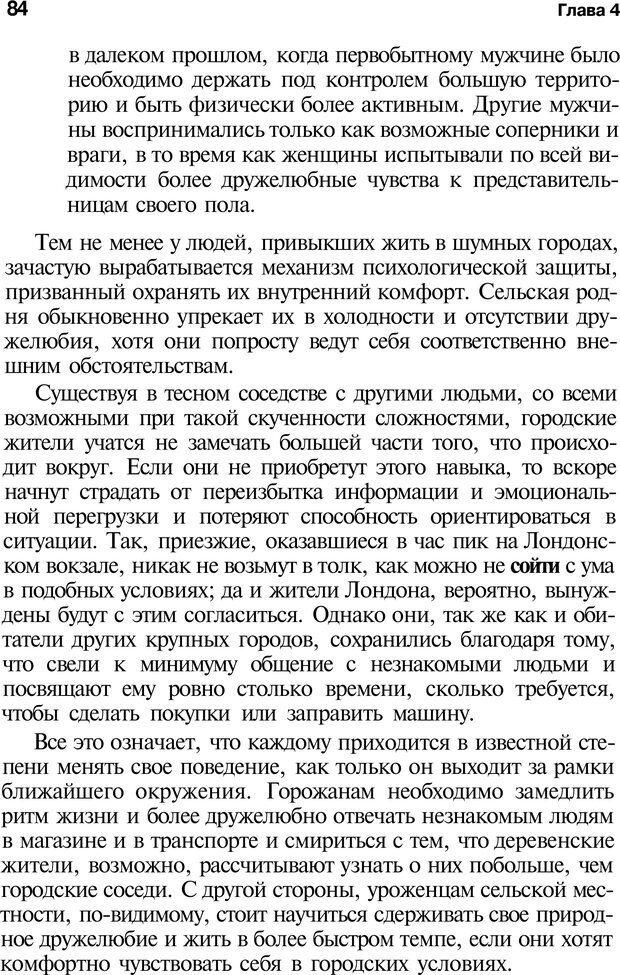 PDF. Язык жестов. Гленн В. Страница 82. Читать онлайн