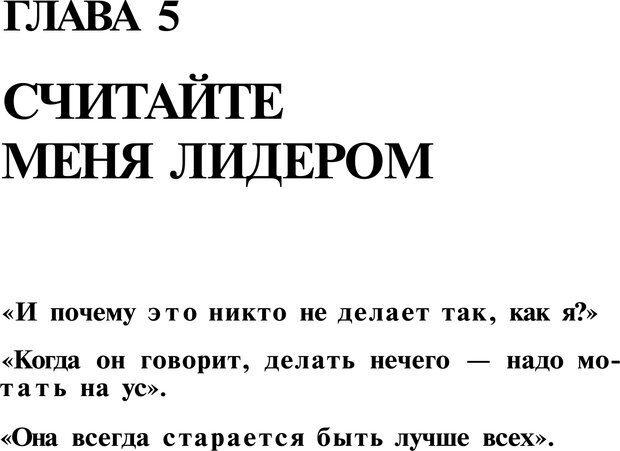 PDF. Язык жестов. Гленн В. Страница 83. Читать онлайн