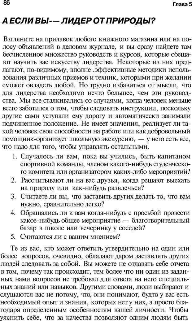 PDF. Язык жестов. Гленн В. Страница 84. Читать онлайн
