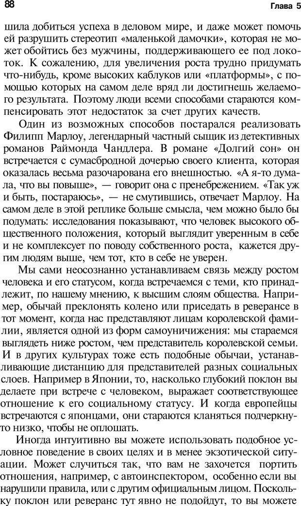 PDF. Язык жестов. Гленн В. Страница 86. Читать онлайн