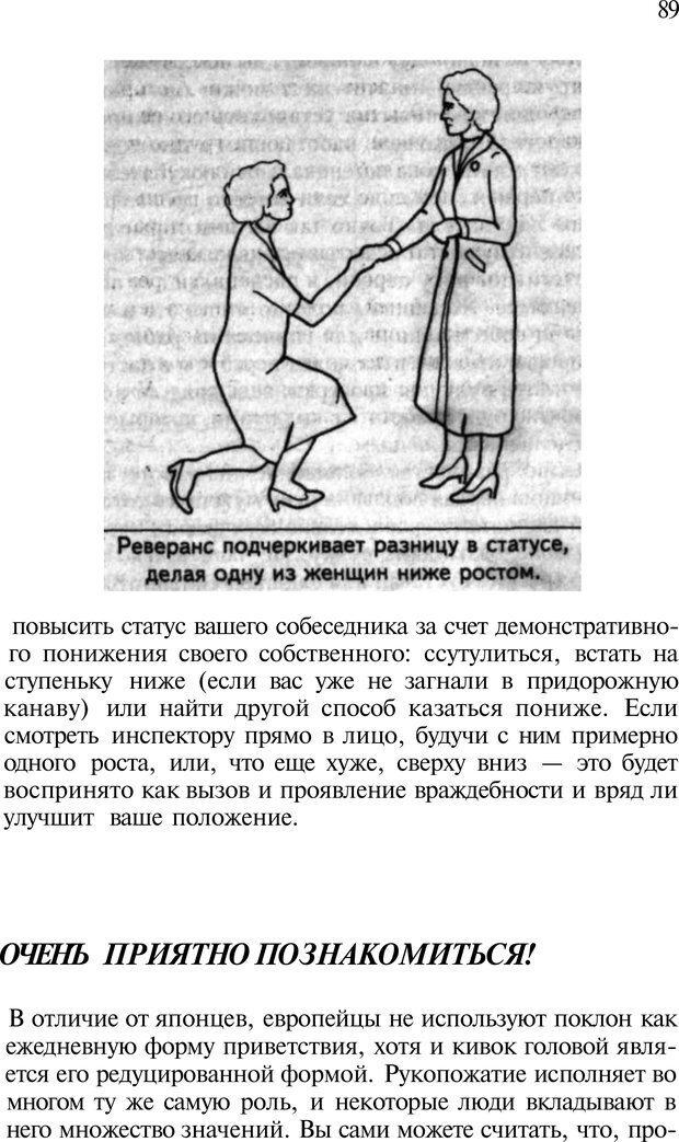 PDF. Язык жестов. Гленн В. Страница 87. Читать онлайн