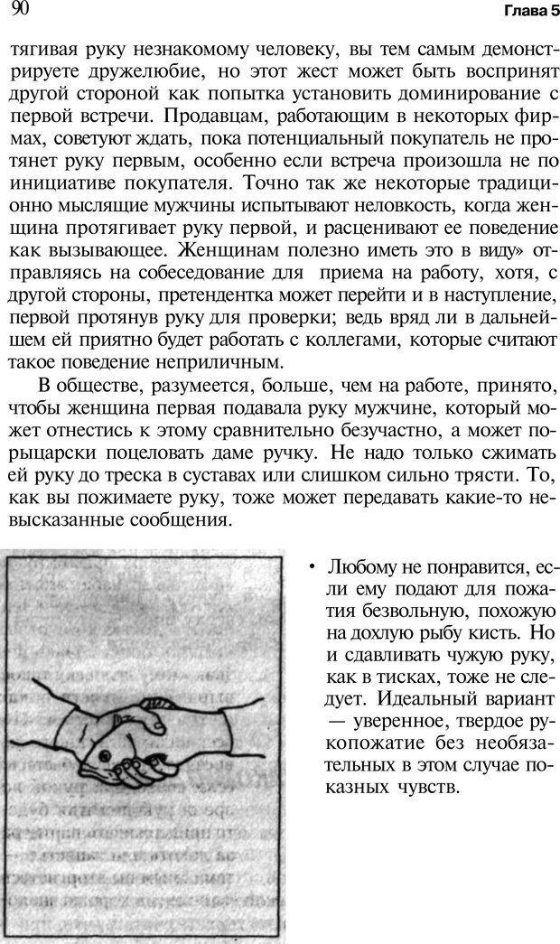 PDF. Язык жестов. Гленн В. Страница 88. Читать онлайн