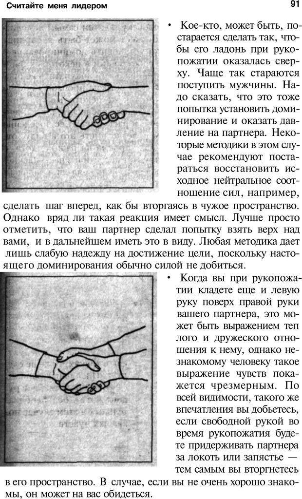 PDF. Язык жестов. Гленн В. Страница 89. Читать онлайн