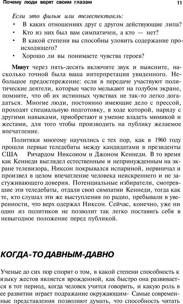 PDF. Язык жестов. Гленн В. Страница 9. Читать онлайн