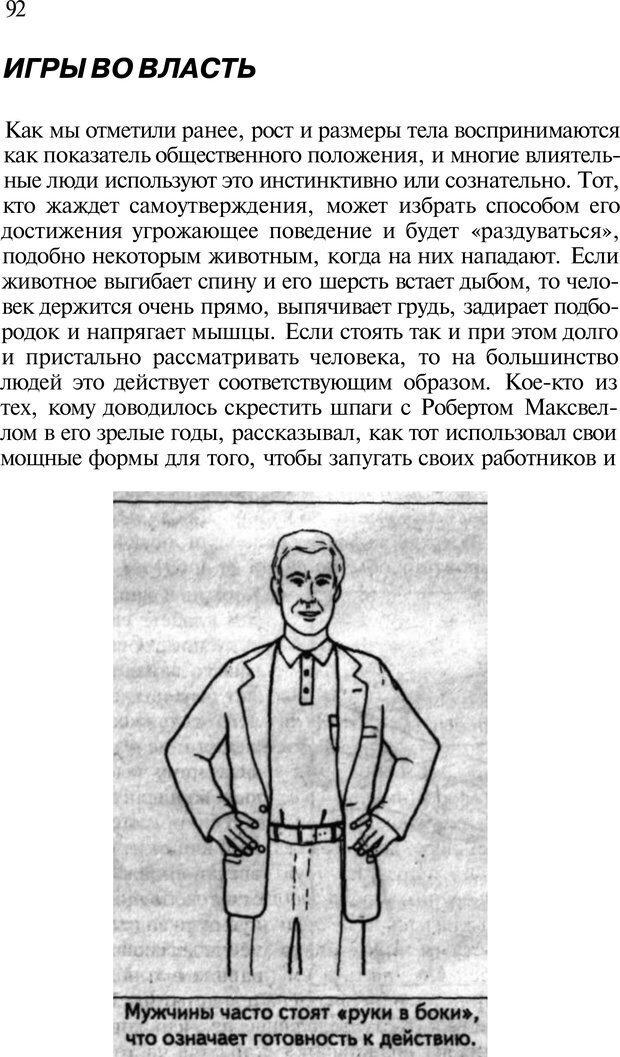 PDF. Язык жестов. Гленн В. Страница 90. Читать онлайн