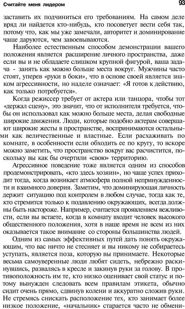 PDF. Язык жестов. Гленн В. Страница 91. Читать онлайн
