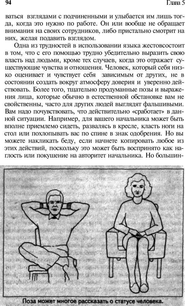 PDF. Язык жестов. Гленн В. Страница 92. Читать онлайн