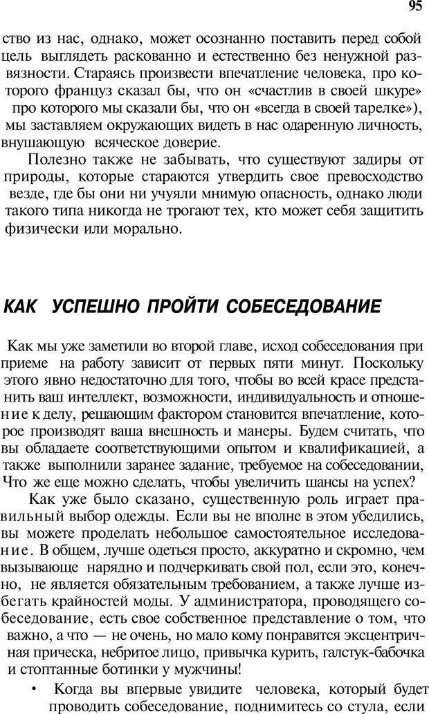 PDF. Язык жестов. Гленн В. Страница 93. Читать онлайн