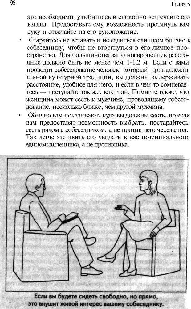 PDF. Язык жестов. Гленн В. Страница 94. Читать онлайн