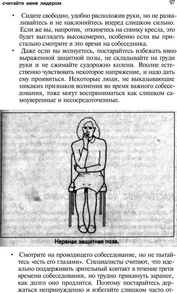 PDF. Язык жестов. Гленн В. Страница 95. Читать онлайн