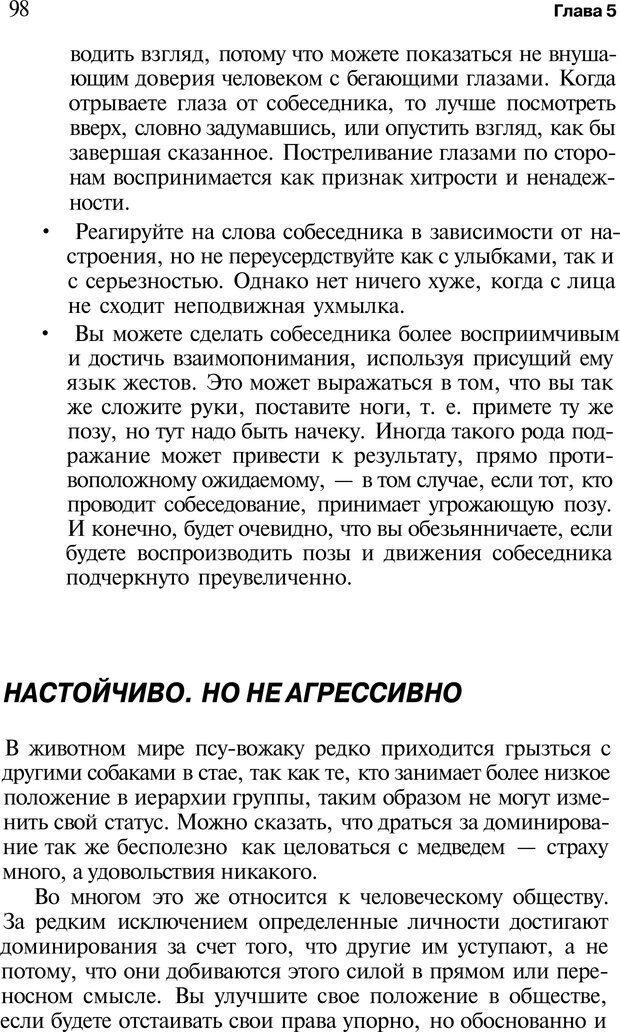 PDF. Язык жестов. Гленн В. Страница 96. Читать онлайн