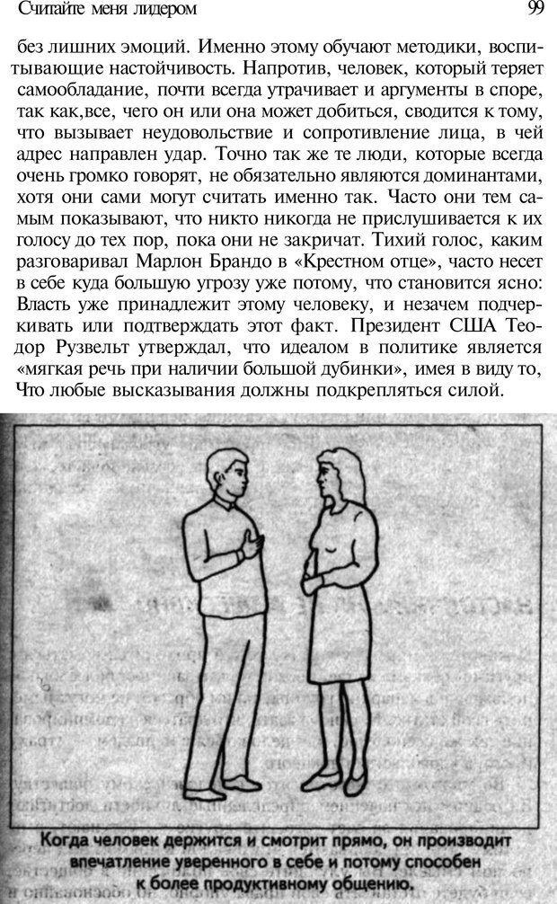 PDF. Язык жестов. Гленн В. Страница 97. Читать онлайн