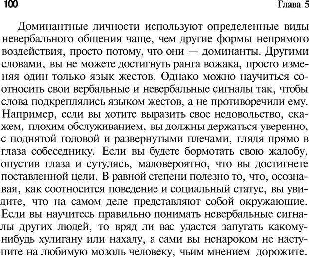 PDF. Язык жестов. Гленн В. Страница 98. Читать онлайн